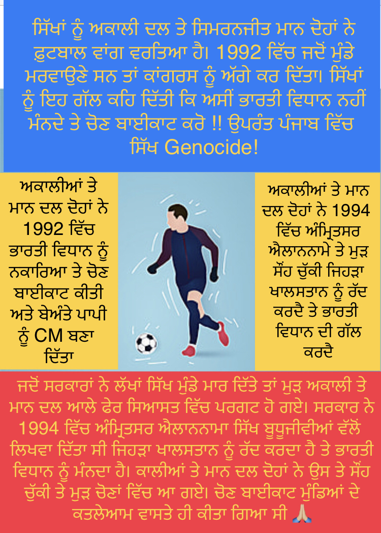 "The Sham ""Amritsar Declaration 1994"""